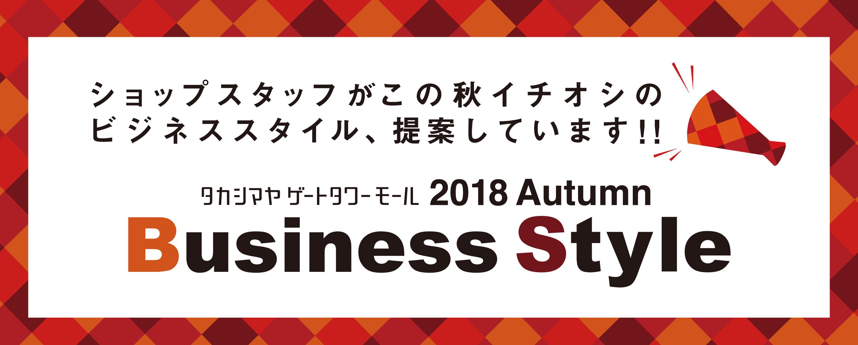 ビジネススタイル2018Autumn