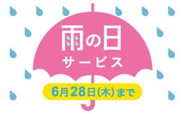 雨の日service