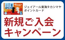 ジェイアール東海タカシマヤポイントカード 新規ご入会キャンペーン