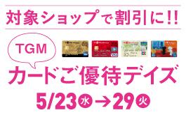 タカシマヤゲートタワーモール カードご優待デイズ