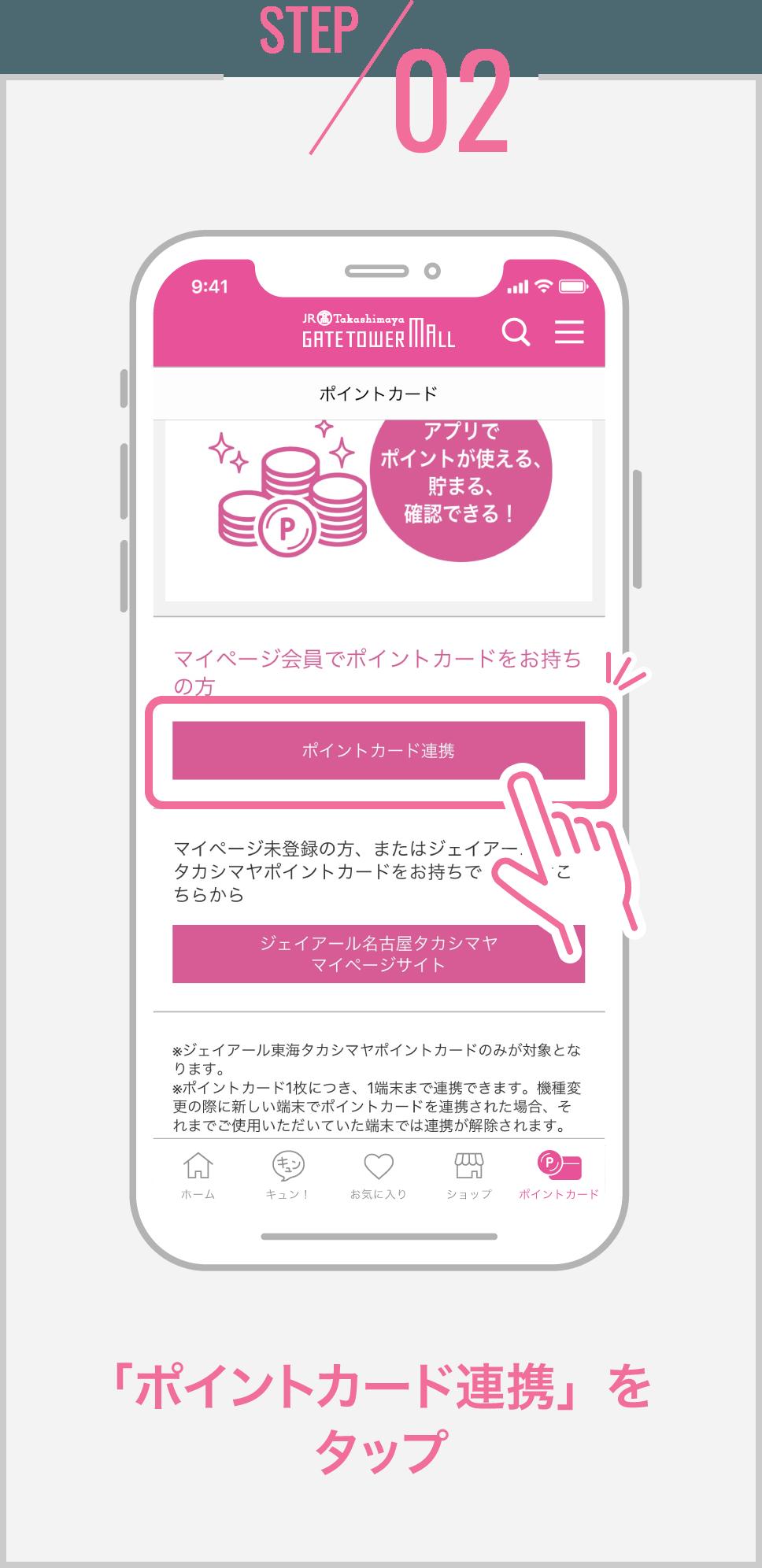 "【STEP2】""キュン""をためてプレゼントを選ぶ!"