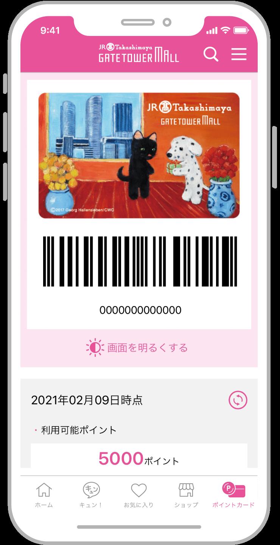 タカシマヤ ゲートタワーモールアプリ画面