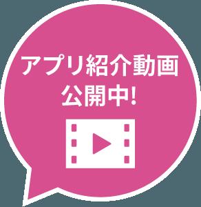 アプリ紹介動画公開中!