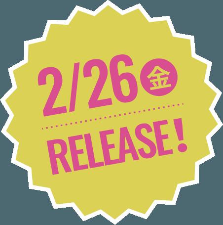 2/26(金) RELEASE!