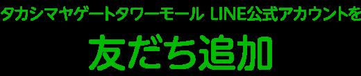 タカシマヤゲートタワーモール LINE@を友だち追加!